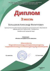 bol-shakov-a-f-chelyabinsk