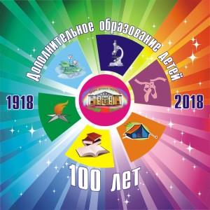баннер 100 лет