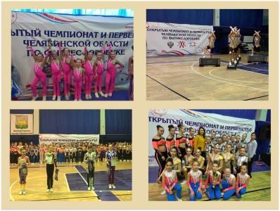 Чемпионат области по фитнес-аэробике